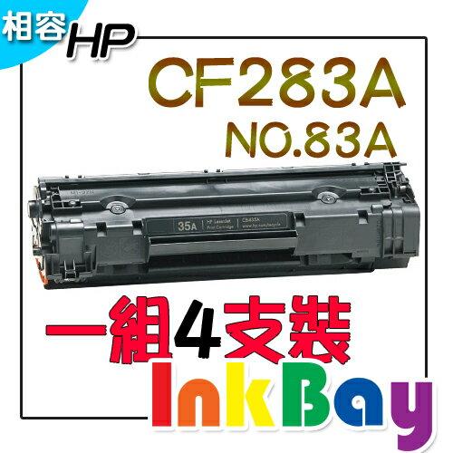 HP CF283A 黑色相容碳粉匣/適用機型:HP M127fs/M127fn/M125a/M201dw/M225dw 黑白雷射印機表(一組4支)