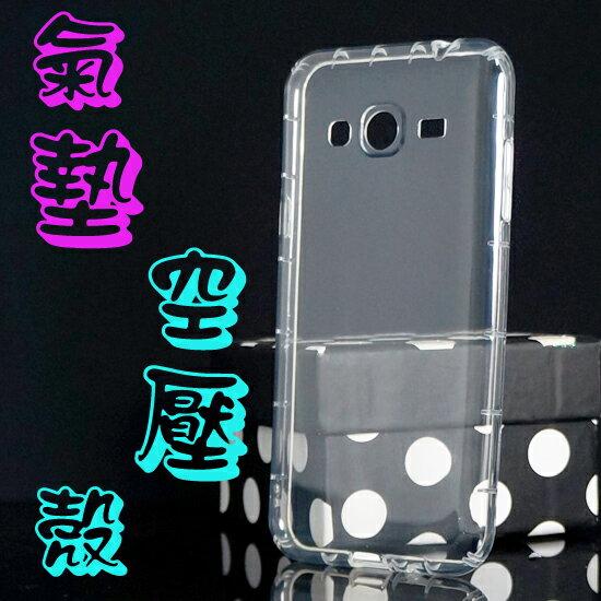 【氣墊空壓殼】三星 Samsung Galaxy J3 2016 SM-J320/J320YZ 防摔氣囊輕薄保護殼/防護殼手機背蓋/手機軟殼/外殼/抗摔透明殼