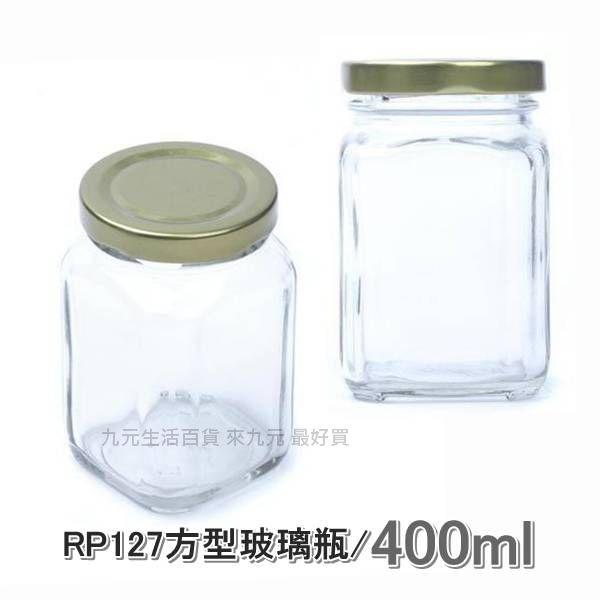 【九元生活百貨】RP127方型玻璃瓶/400ml 四柱瓶 果醬瓶 玻璃罐