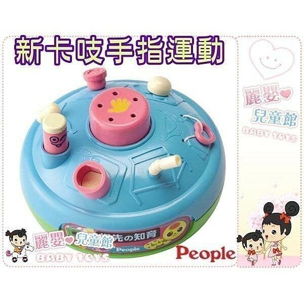 麗嬰兒童玩具館~日本People專櫃安全玩具-新卡吱.手指運動玩具-公司貨新包裝桔色 0