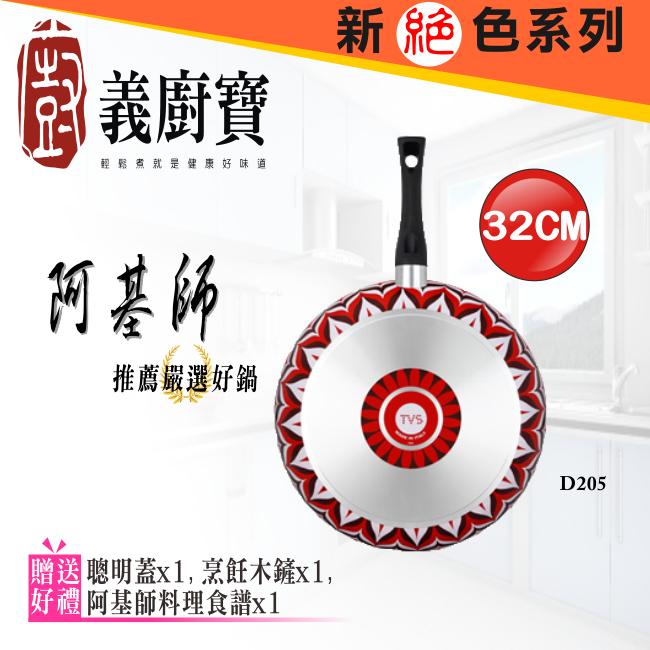 【義廚寶】D32新絕色系列深炒鍋32CM三件組/送食譜/型男大主廚 免運費-隆美家電