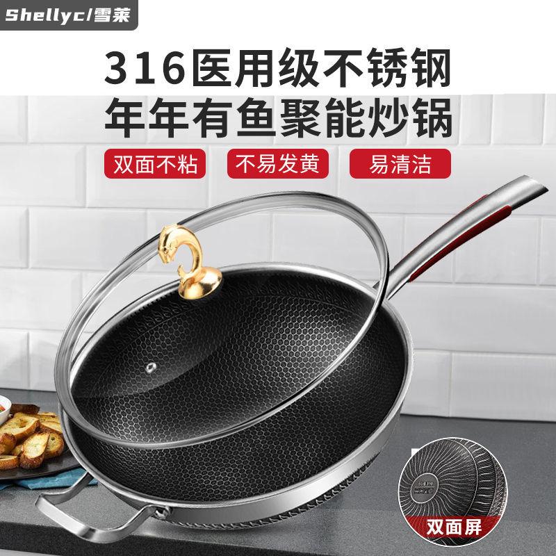 德國Shellyc雪萊316不銹鋼炒鍋無油煙不粘鍋子燃氣電磁爐通用鍋具