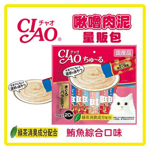 【力奇】CIAO啾嚕肉泥-量販包-鮪魚綜合口味14g*20條(SC-194)>可超取(D002B60)
