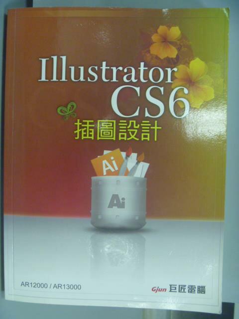 【書寶二手書T1/電腦_QFK】Illustrator CS6插圖設計_附光碟_2014年