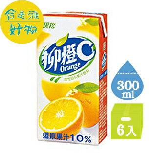 黑松柳橙C果汁飲料300ml(6入)上班小資經濟購【合迷雅好物商城】