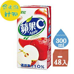 黑松蘋果C果汁飲料300ml(48入)-2箱購1瓶8.2元【合迷雅好物商城】