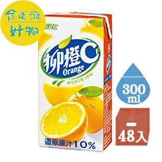免運-黑松柳橙C果汁飲料300ml(48入)-2箱【臺灣合迷雅好物商城】