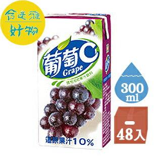 黑松葡萄C果汁飲料300ml(48入)-2箱購1瓶8.2元【合迷雅好物商城】