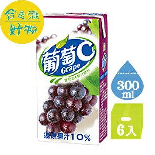 黑松葡萄C果汁飲料300ml(6入)上班小資 經濟購【合迷雅好物商城】
