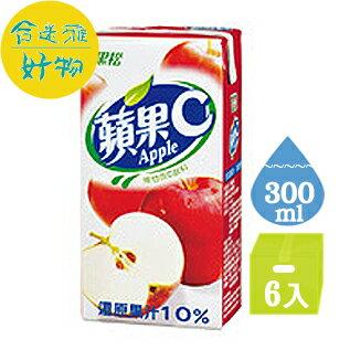 黑松蘋果C果汁飲料300ml(6入)上班小資 經濟購【合迷雅好物商城】