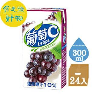 黑松葡萄C果汁飲料300ml(24入)箱購1瓶8.7元【合迷雅好物商城】