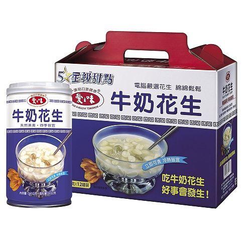 愛之味牛奶花生禮盒340g*12入(禮盒裝)【合迷雅好物商城】