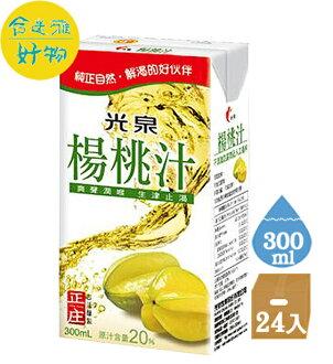 ●光泉正庄楊桃汁-鋁箔包300ml-2箱(48入)*黑貓配送*【合迷雅好物商城】