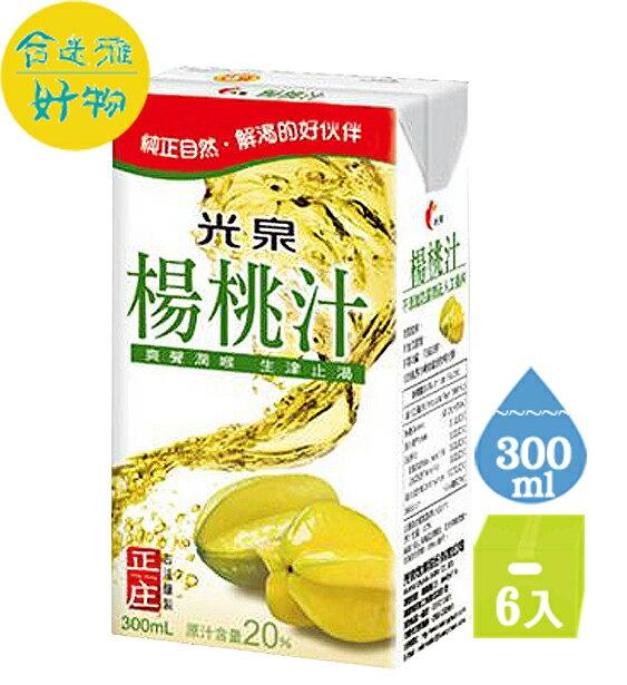 ●光泉正庄楊桃汁-鋁箔包300ml(6入/組)【合迷雅好物商城】
