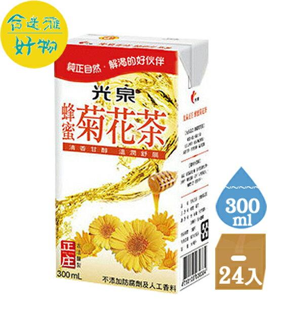 ●光泉正庄蜂蜜菊花茶-?箔包300ml-2箱(48入)*黑?配送*【合迷雅好物商城】