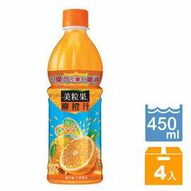 ●美粒果 柳橙汁(450ml/4瓶) 【合迷雅好物商城】