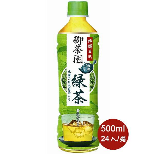 御茶園特撰日式綠茶(500ml)-24瓶/箱 全新包裝/增量上市 【合迷雅好物商城】