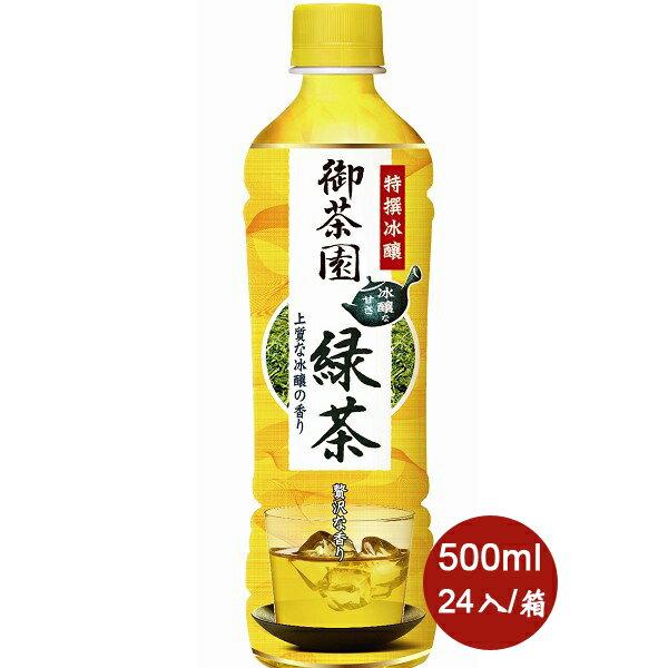 御茶園特撰冰釀綠茶(500ml)-24瓶/箱 全新包裝/增量上市 【合迷雅好物商城】