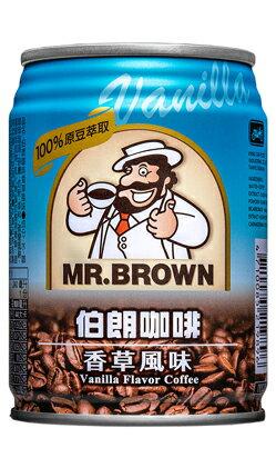 金車伯朗咖啡香草風味240ml-(24罐/箱)【合迷雅好物商城】