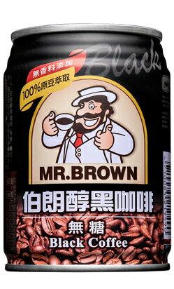 金車伯朗醇黑咖啡240ml-(24罐/箱)【合迷雅好物商城】