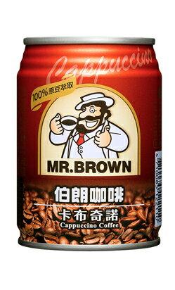 金車伯朗卡布奇諾咖啡240ml-(24罐/箱)【合迷雅好物商城】