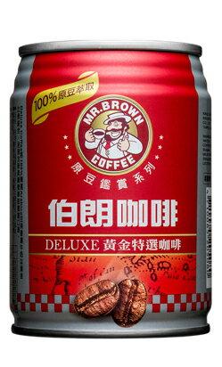 金車伯朗原豆鑑賞- 黃金特選咖啡 DELUXE 240ml-(24罐/箱)【合迷雅好物商城】