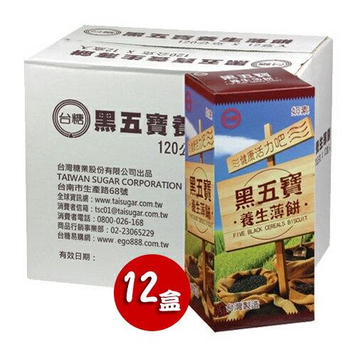 台糖黑五寶養生薄餅120g-(12盒/箱)【合迷雅好物商城】