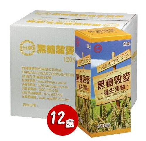 台糖南瓜纖蔬養生薄餅120g-(12盒/箱)【合迷雅好物商城】