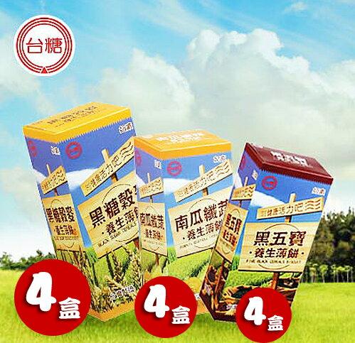 台糖養生薄餅三款各4盒-(共12盒)【合迷雅好物商城】