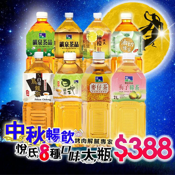 烏龍 麥茶 綠茶 紅茶 暢飲無限 ^(2000ml x8瓶^) 加贈暢飲冷水壺~合迷雅好物