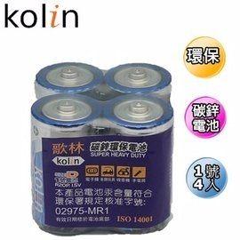 kolin 歌林碳鋅電池 1號4入(促銷)【合迷雅好物商城】