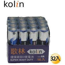 kolin歌林碳鋅電池-3號電池32入【合迷雅好物商城】