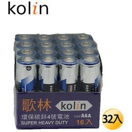 kolin歌林碳鋅電池-4號電池32入【合迷雅好物商城】