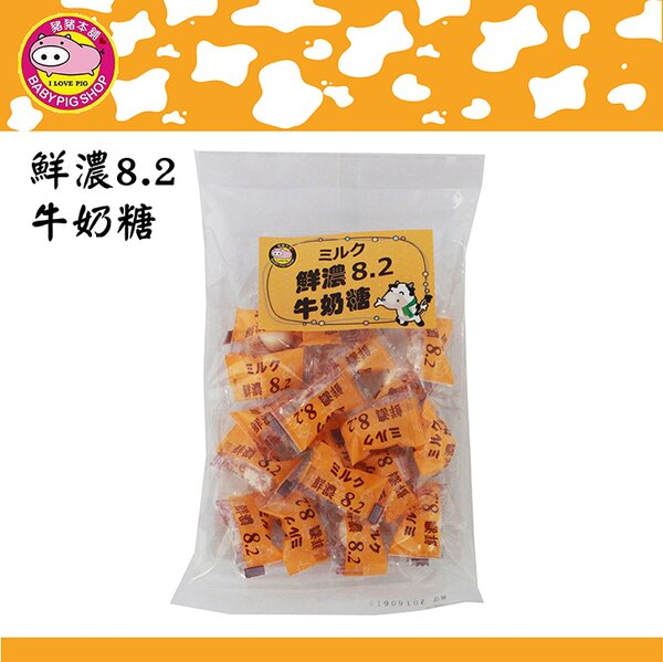 鮮濃8.2牛奶糖90g【合迷雅好物商城】