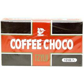 滋露巧克力-咖啡(12條/盒)【合迷雅好物商城】