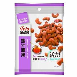 ●萬歲牌蜜汁腰果(100g/包)【合迷雅好物商城】