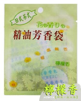 日式精油芳香袋12g-檸檬香【合迷雅好物商城】