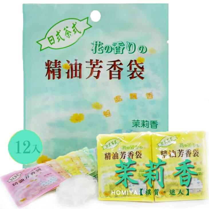 日式精油芳香袋12g-12入/打-茉莉香【合迷雅好物商城】