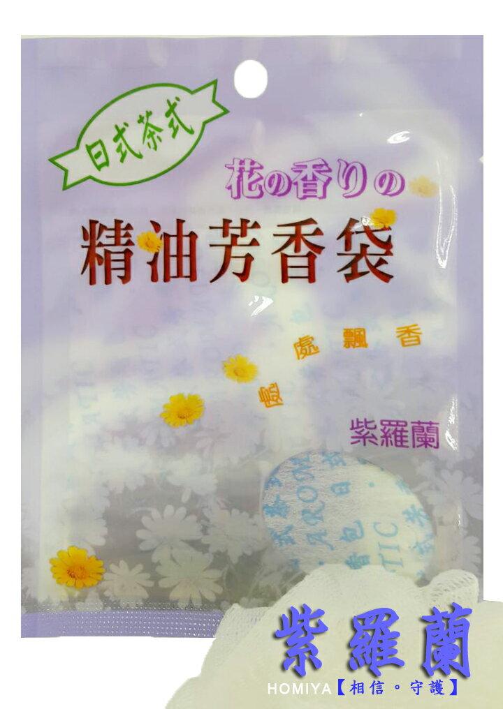 日式精油芳香袋12g-紫羅蘭【合迷雅好物商城】