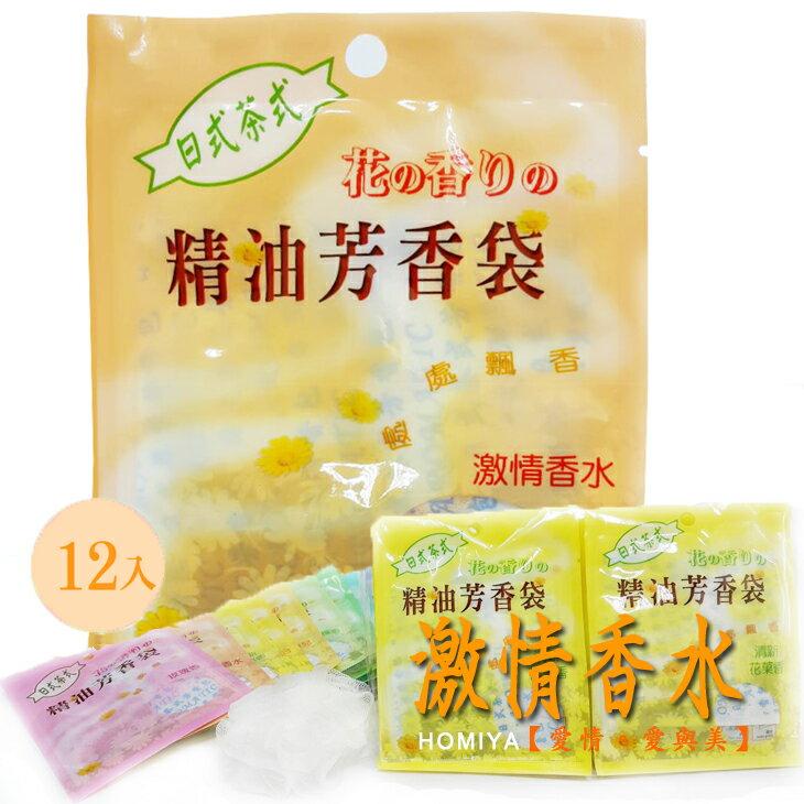 日式精油芳香袋12g~12入  打~激情香水~合迷雅好物商城~