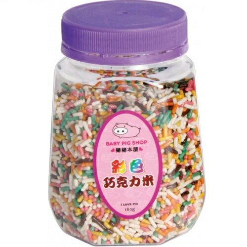 【周年慶買一送一】豬豬本舖巧克力彩色米170g【合迷雅好物商城】