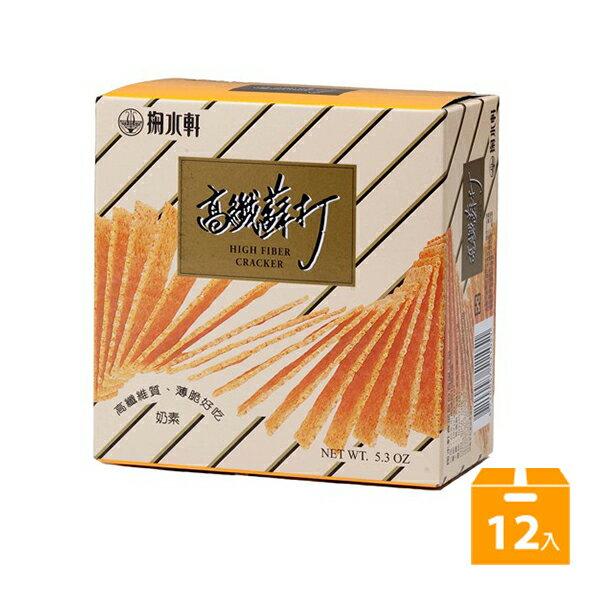 掬水軒高纖蘇打餅乾150g--12盒/箱【合迷雅好物超級商城】