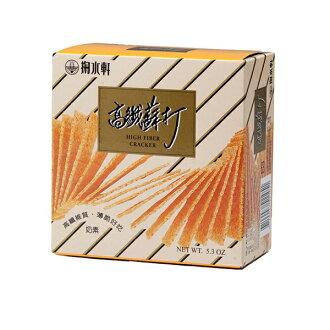 掬水軒高纖蘇打餅乾150g/盒【合迷雅好物超級商城】