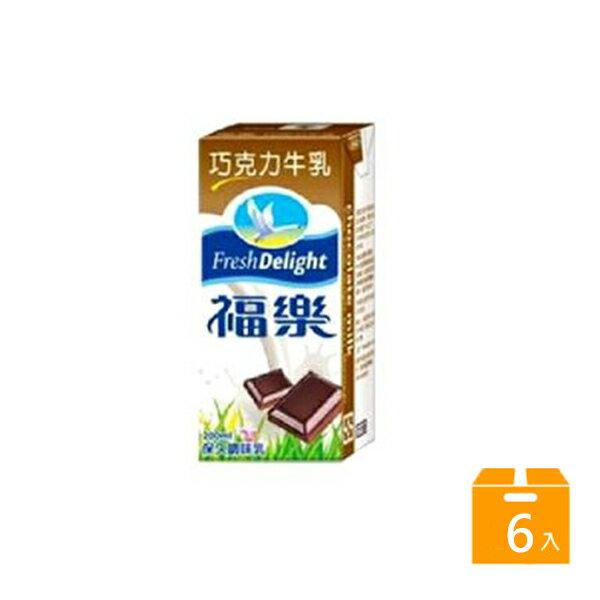 福樂保久乳200ml-6入-巧克力牛奶 【合迷雅好物商城】