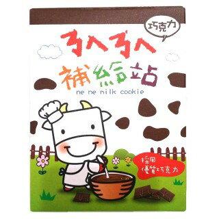 ●掬水軒ㄋㄟㄋㄟ補給站巧克力味 75g 小(單盒)【合迷雅好物商城】