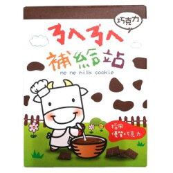 ●掬水軒ㄋㄟㄋㄟ補給站巧克力味 75g 小(單盒) 【合迷雅好物商城】