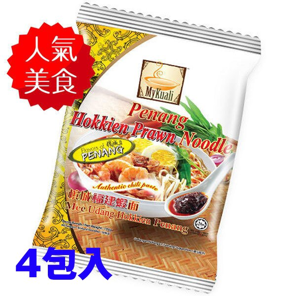 檳城福建蝦味湯麵105g^(4包 袋^)~合迷雅好物商城~