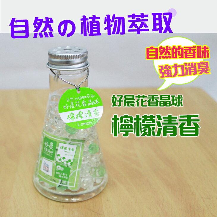 自然植物萃取‧強力除臭 好晨花香晶球150g-檸檬清香【合迷雅好物商城】
