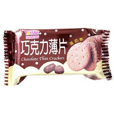 ~福義軒~巧克力薄片口味 1箱 (20包入)-批發價 特惠中 【合迷雅好物商城】