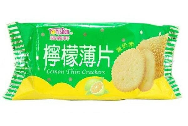 【合迷雅好物商城】~福義軒~檸檬薄片口味 1箱 (20包入)-批發價 特惠中